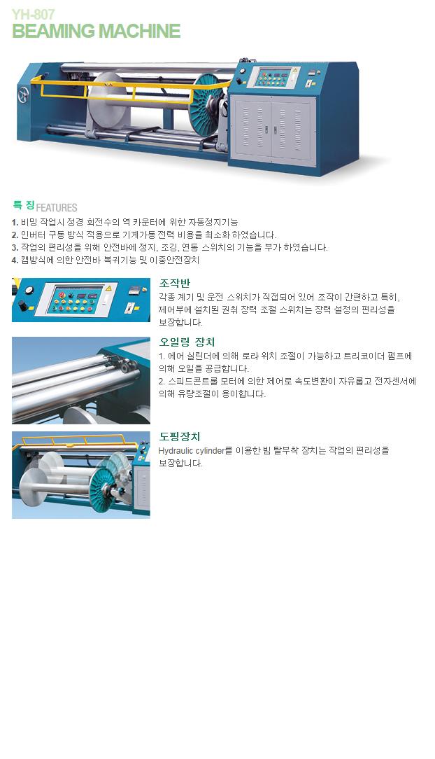 (주)영흥기계 Sectional Warper & Beaming Machine YH-807 1