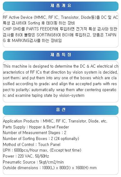 (주)유양 엔지니어링 Chip Device Taping M/C