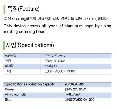 (주)시온오토텍 수동캡퍼 ZOC-200