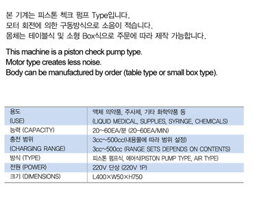 (주)시온오토텍 소형액체충진기 ZOF-C20