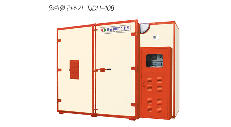 Normal Type Drying Machine TJDH-Series details