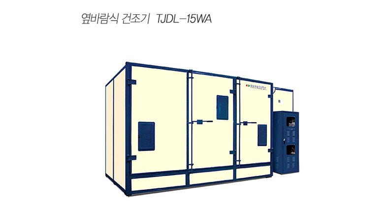 WA Drying Machine  details
